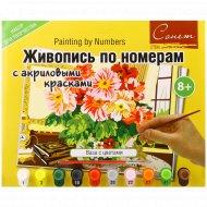 Живопись «Ваза с цветами» по номерам с акриловыми красками.