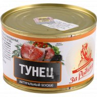 Рыбные консервы «Тунец» натуральный 250 г.