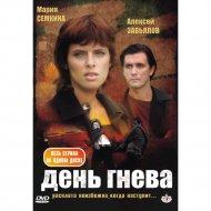 DVD-диск «День гнева».