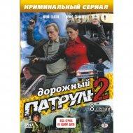 DVD-диск «Дорожный патруль 2».