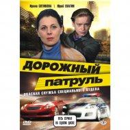 DVD-диск «Дорожный патруль».