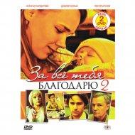 DVD-диск «За всё тебя благодарю-2».