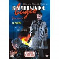 DVD-диск «Криминальное видео».