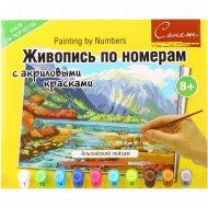 Живопись «Альпийский пейзаж» по номерам с акриловыми красками.