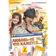 DVD-диск «Любовь не то, что кажется».