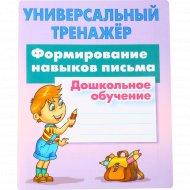 Универсальный тренажер «Формирование навыков письма», Петренко С.В.
