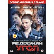 DVD-диск «Медвежий угол».