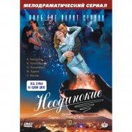 DVD-диск «Неодинокие».