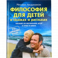 «Философия для детей в сказках и рассказах» Андрианов М. А.