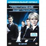 DVD-диск «Преступление будет раскрыто».