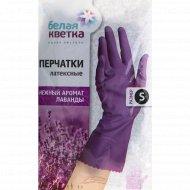 Перчатки «Нежный аромат лаванды» латексные, 1 пара, размер s.