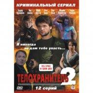 DVD-диск «Телохранитель 2».