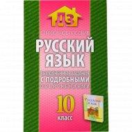 Справочное пособие «Русский язык» 10 класс.