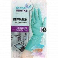 Перчатки «Надежная защита рук» нитриловые, 1 пара, размер S.