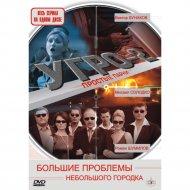 DVD-диск «УГРО 2».