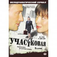 DVD-диск «Участковая».