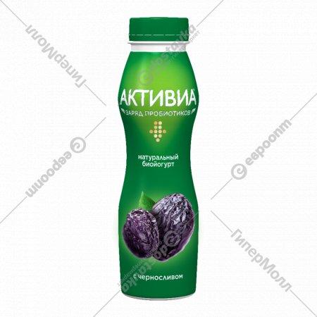 Биойогурт «Активиа» с черносливом 2%, 290 г