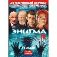DVD-диск «Энигма».