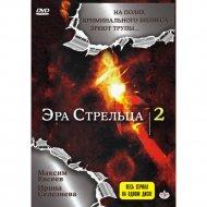 DVD-диск «Эра стрельца 2».