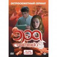 DVD-диск «Эра стрельца 3».
