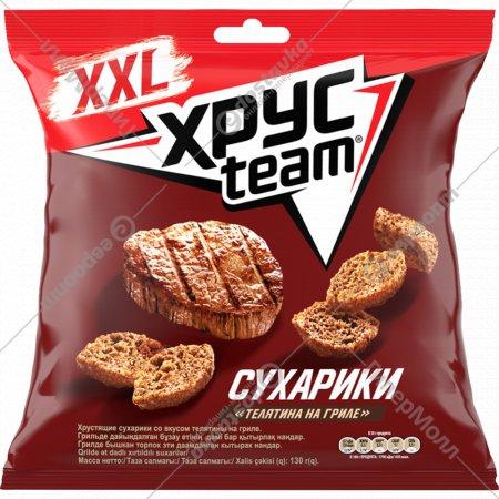 Сухарики «Хрусteam» со вкусом телятины на гриле 130 г.