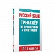 Книга «Русский язык. 10-11 классы».