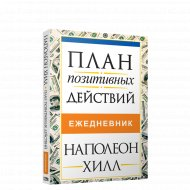 Книга «План позитивных действий».