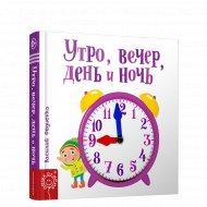 Книга «Утро, вечер, день и ночь».