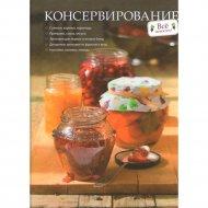 Книга «Консервирование» Ройтенберг И.Г.
