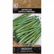 Семена фасоль овощная «Малахит» 20 шт