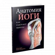 Книга «Анатомия йоги: как работают мышцы».