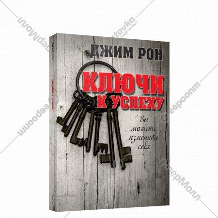 Книга «Ключи к успеху».