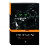 Книга «Кошкина пижама» Брэдбери Р.