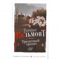 Книга «Трепетный трепач» Вильмонт Е.Н.