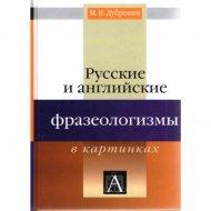 Книга «Русские и английские фразеологизмы в картинках» М.И. Дубровин.