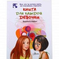 Книга «Книга для каждой девочки» В. Бабич.