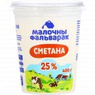Сметана «Малочны Фальварак» 25%, 400 г.