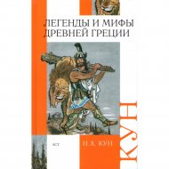 Книга «Легенды и мифы Древней Греции» Н.А. Кун.