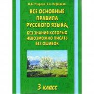 Книга «Все основные правила русского языка» 3 класс О.В.Узорова