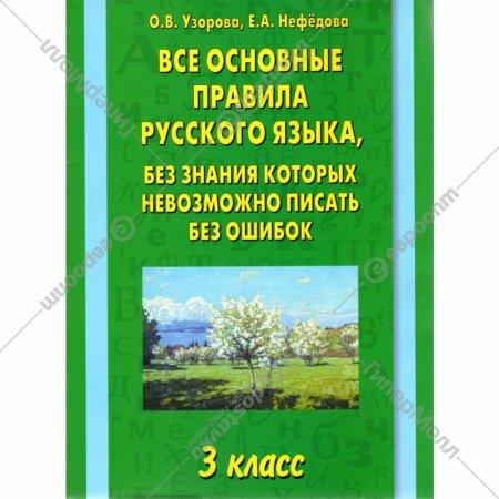 Книга «Все основные правила русского языка» 3 класс, О.В.Узорова