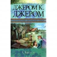 Книга «Он и я» Джером Д. К.