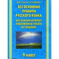 Книга «Все основные правила русского языка.» 4 класс О.В.Узорова