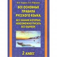 Книга «Все основные правила русского языка» 2 класс, О.В.Узорова.