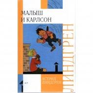 Книга «Малыш и Карлсон» А. Линдгрен.