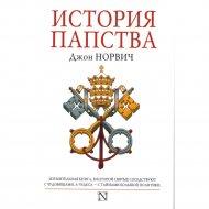 Книга «История папства» Норвич Д.