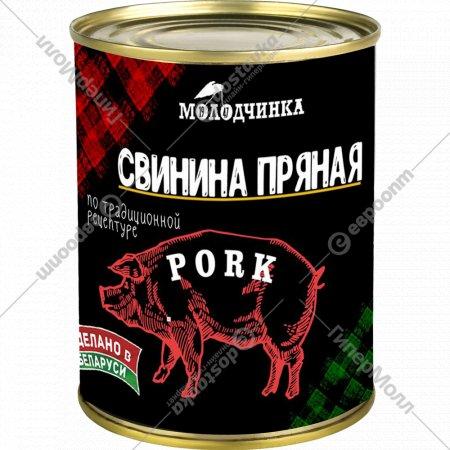 Свинина пряная стерилизованная «Молодчинка» 340 мл.