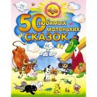 Книга «50 любимых маленьких сказок» 96 стр, 2018 г.