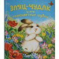 Книга «Заяц-чудак и его разноцветные шубки» Мак Кью Лиза.