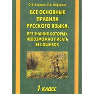 Книга «Все основные правила русского языка.» 1 класс, О.В.Узорова.