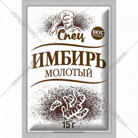 Приправа «Спец» имбирь молотый, 15 г.